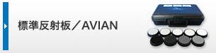 標準反射板/AVIAN