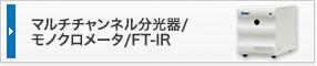 マルチチャンネル分光器/モノクロメータ/FT-IR